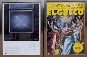 国立国際美術館:エル・グレコ展、空中空、コレクション展