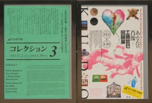 国立国際美術館:あなたの肖像-工藤哲巳回顧展、コレクション3