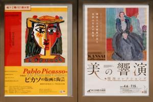 国立国際美術館:美の饗演、コレクション展