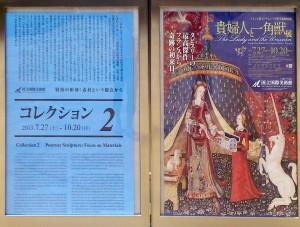 国立国際美術館:貴婦人と一角獣、コレクション2