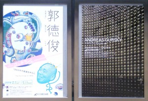 国立国際美術館:アンドレアス・グルスキー展、郭徳俊、コレクション4