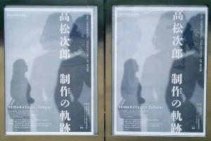 国立国際美術館:高松次郎 制作の軌跡