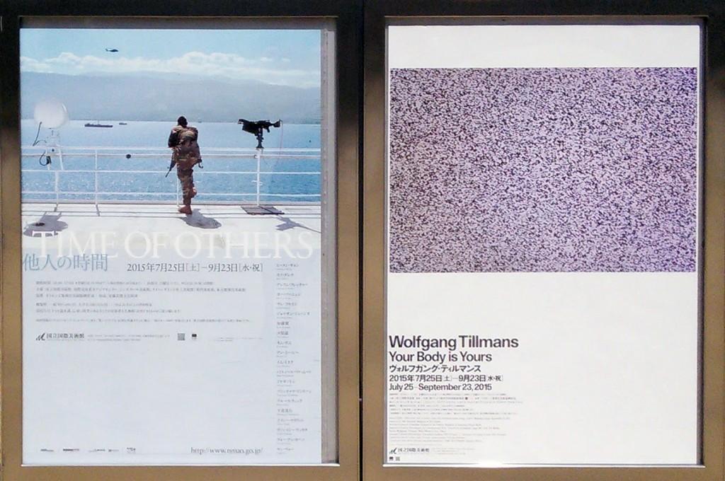 国立国際美術館:他人の時間、ヴォルフガング・ティルマンスYour Body Is Yours