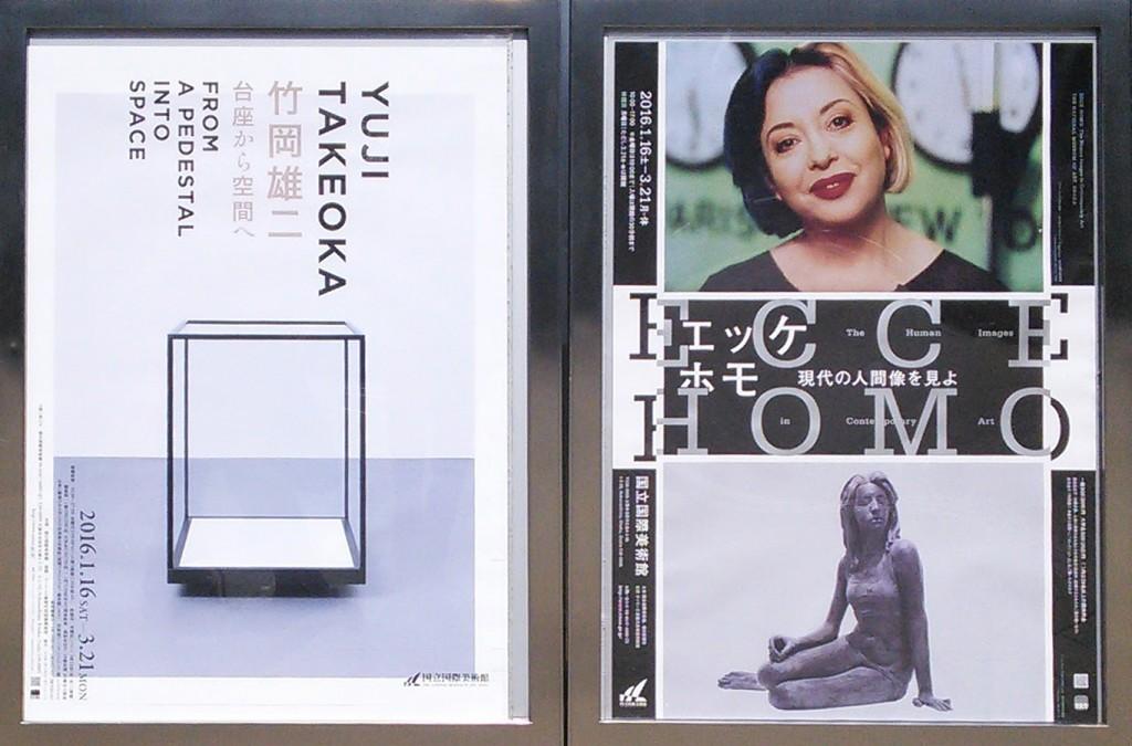 国立国際美術館:エッケ・ホモ 現代の人間像を見よ、竹岡雄二 台座から空間へ