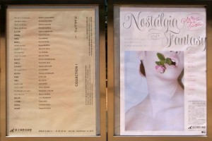 国立国際美術館:ノスタルジー&ファンタジー 現代美術の想像力とその源泉、コレクション1